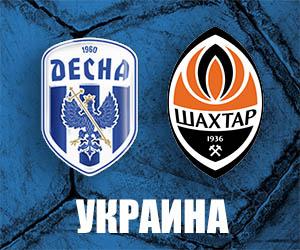 Десна - Шахтер: смотреть онлайн-видеотрансляцию чемпионата Украины