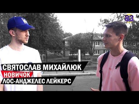 Михайлюк: с Леброном «Лейкерс» будет претендовать на чемпионский титул
