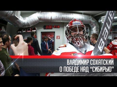 Сохатский: