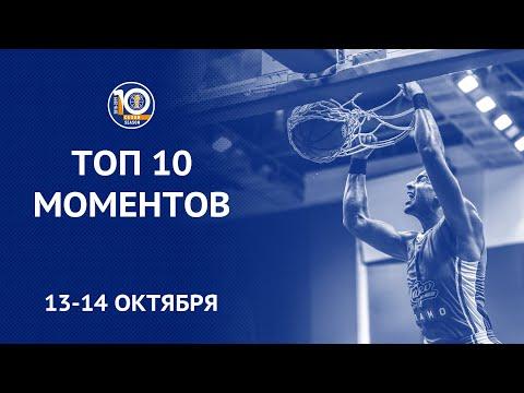 Данк Фалля — лучший момент минувшей недели в Единой лиге ВТБ