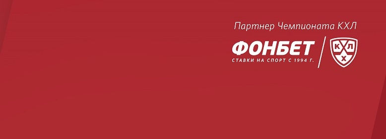«Фонбет» предлагает повышенные коэффициенты на первый матч KHL World Games