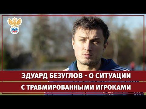 Безуглов рассказал о состоянии здоровья Дзюбы, Головина, Черышева и Зобнина
