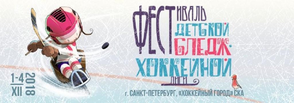 В Санкт-Петербурге пройдет первый Фестиваль Детской следж-хоккейной лиги