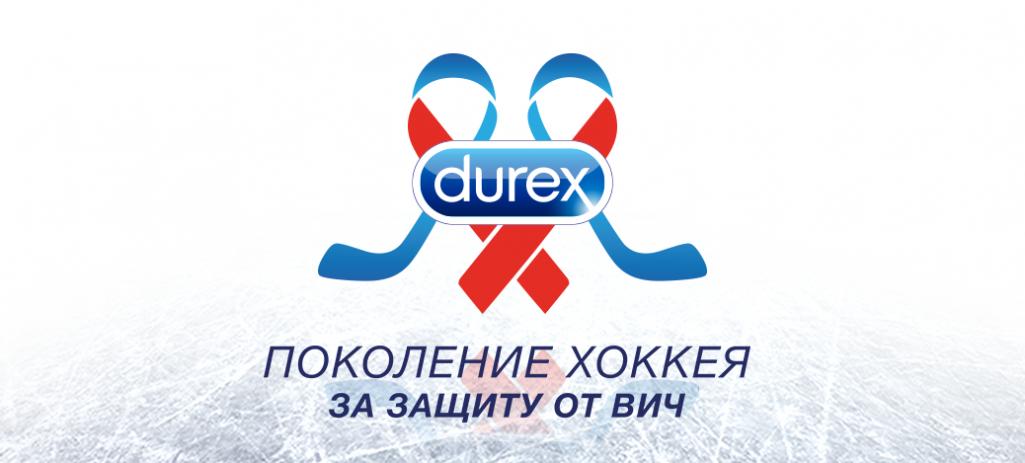 КХЛ совместно с Durex поддержит Всемирный день борьбы со СПИДом 1 декабря