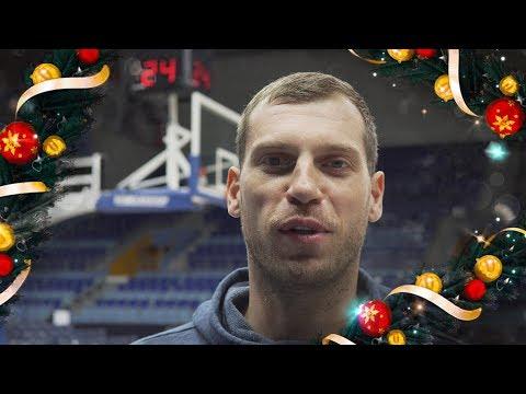 Баскетболисты и тренер «Химок» поздравили болельщиков с Новым годом